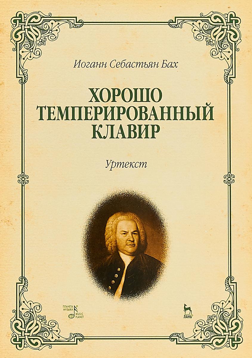 Книга Хорошо темперированный клавир I-II. Уртекст. Нотное издание
