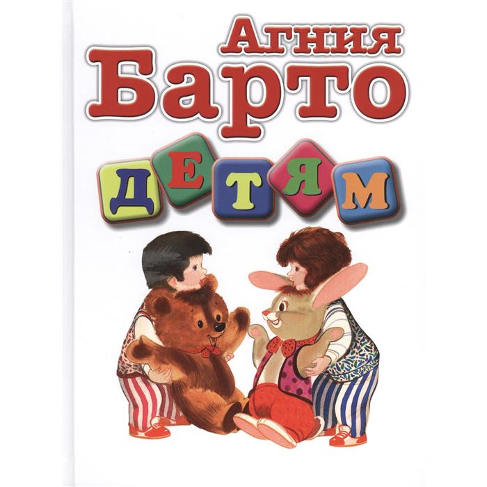 Купить Барто. Детям., Оникс-Лит, Стихи для детей