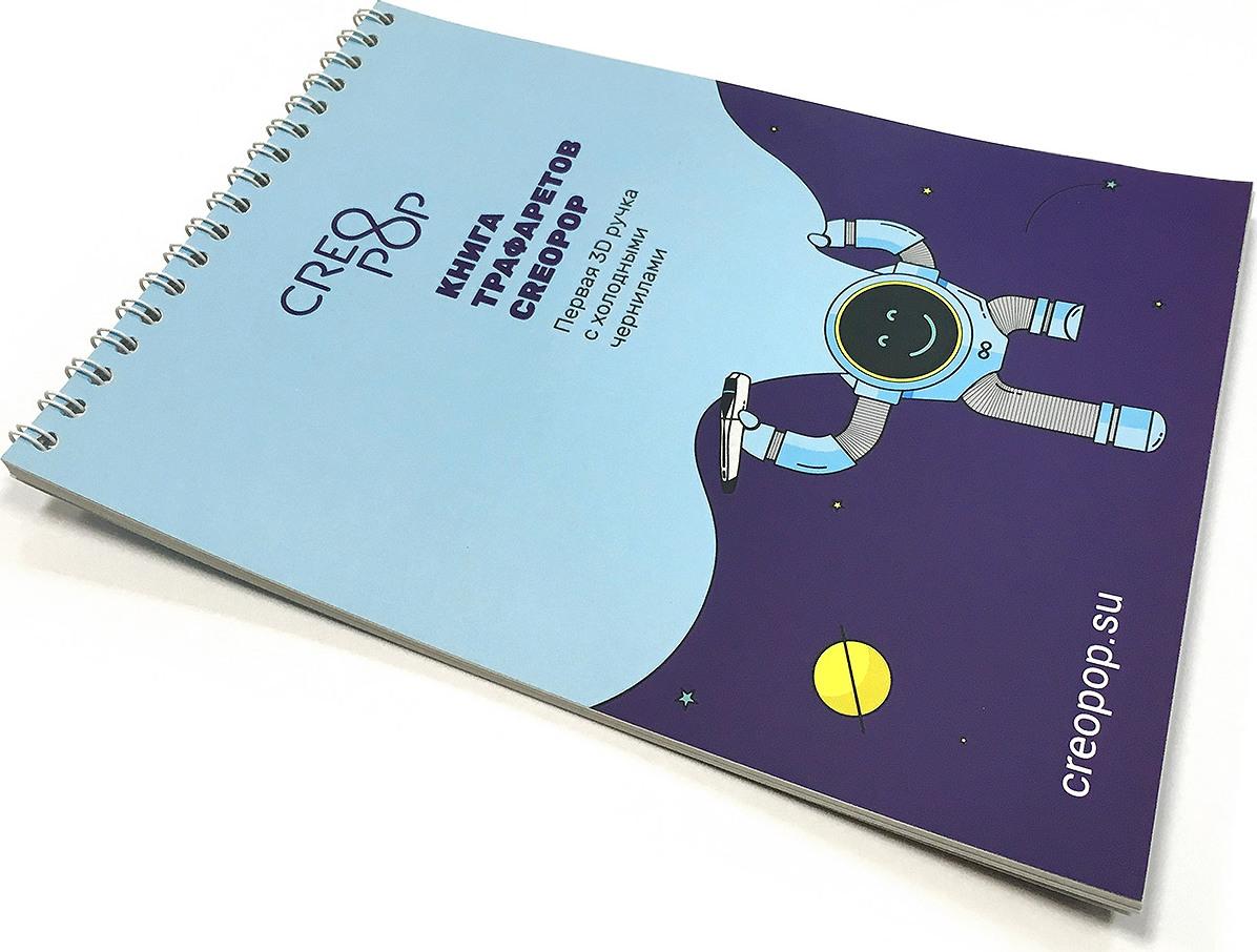 Книга трафаретов для 3D ручки CreoPop, 9 уроков
