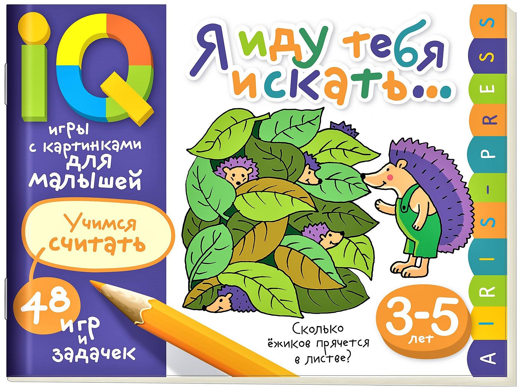 Книга Айрис-Пресс куликова Е. Умные Игры С картинками для Малышей Я Иду тебя Искать