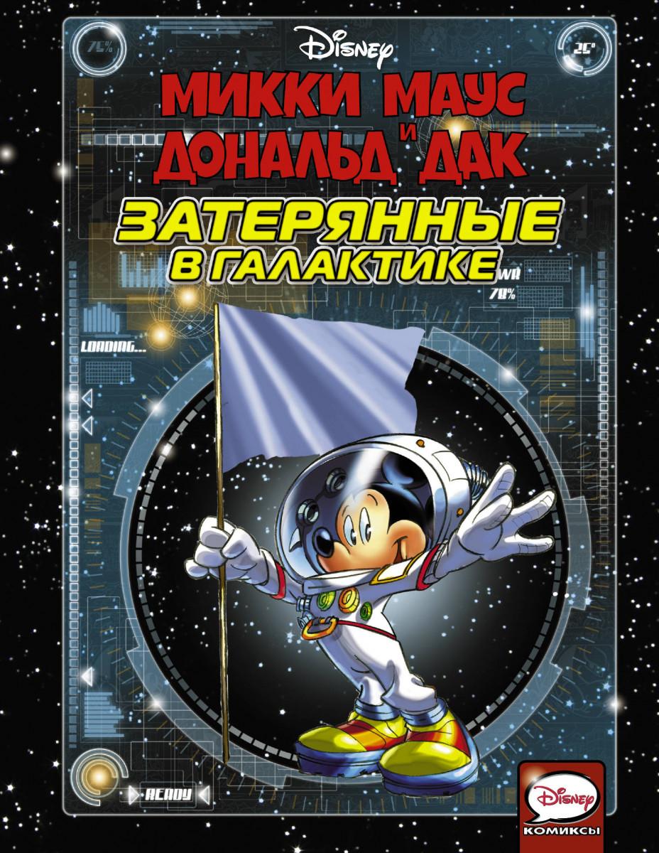 Комикс Микки Маус и Дональд Дак, Затерянные в галактике