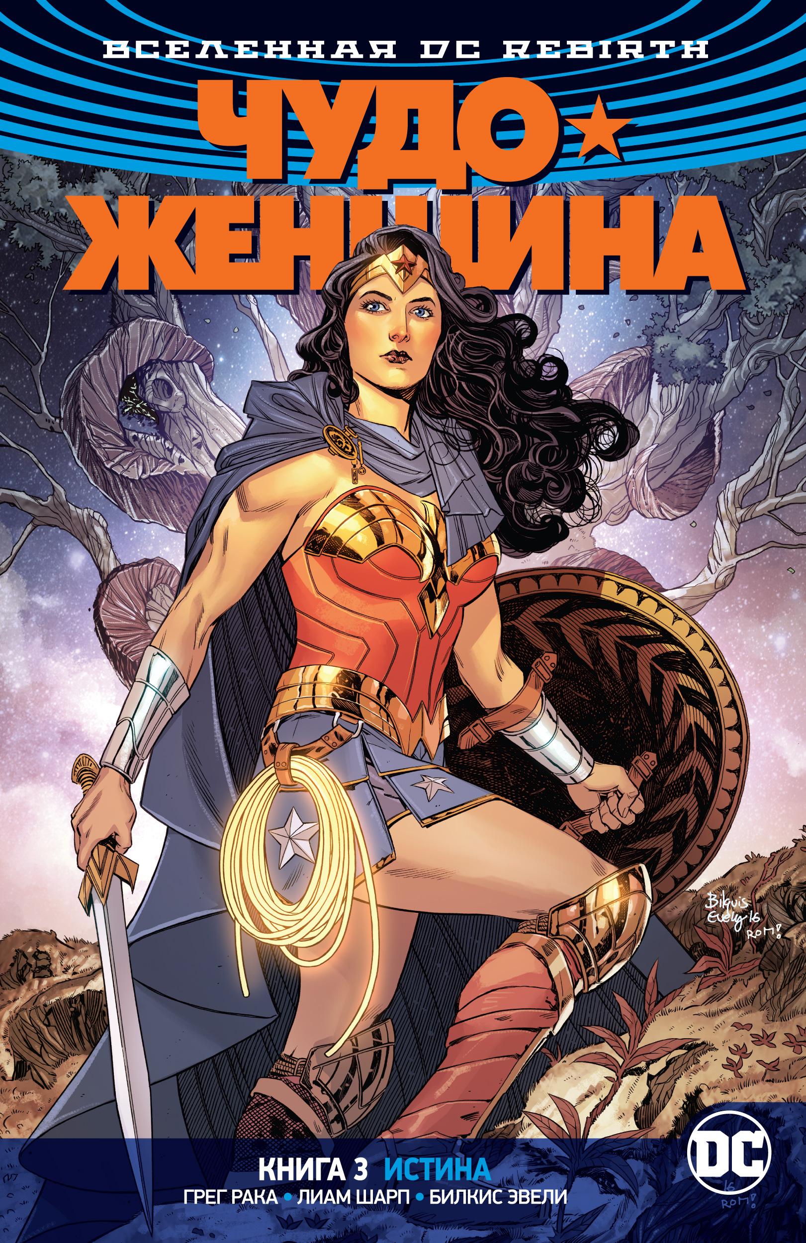 Графический роман Вселенная DC. Rebirth Чудо-Женщина. Книга 3, Истина