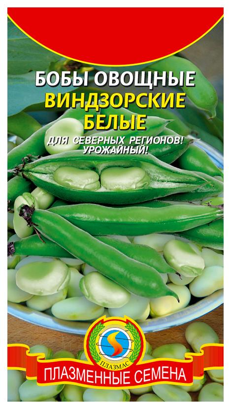 Семена Бобы Виндзорские белые, 10 г Плазмас