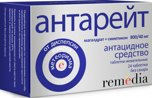 Антарейт таб.жев. 800 мг+40 мг 24 шт.