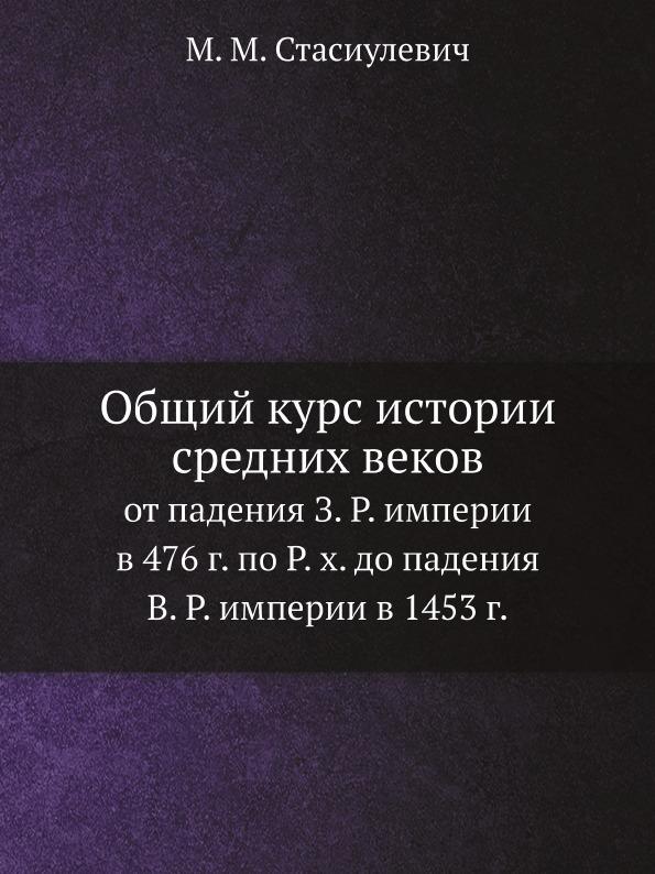 Общий курс Истории Средних Веков, От падения З, Р, Империи В 476 Г, по Р, Х, до падения В. фото