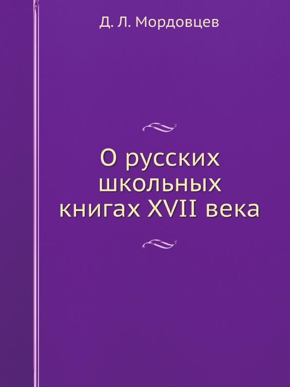 О Русских Школьных книгах Xvii Века
