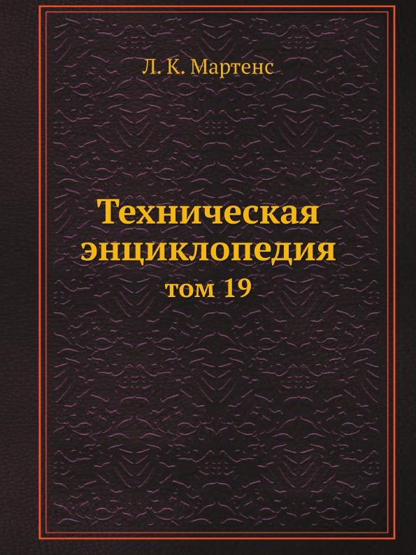 Техническая Энциклопедия, том 19