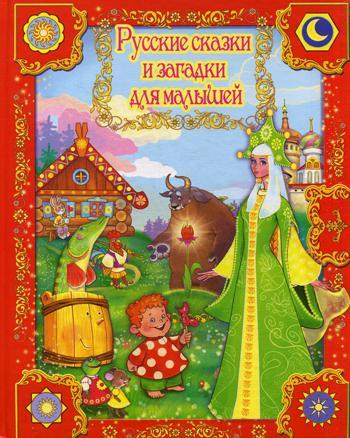 Русские Сказки и Загадки для Малышей
