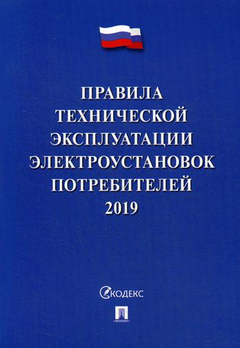 Правила технической Эксплуатации Электроустановок потребителей - 2019