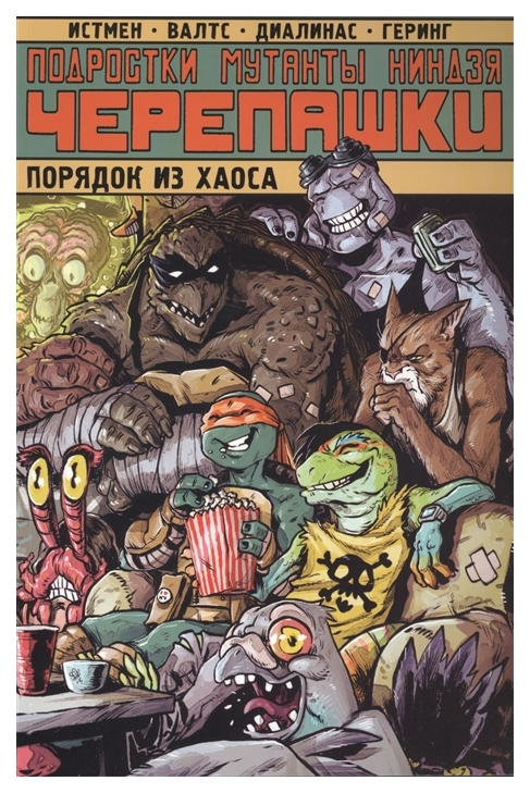 Комикс Подростки Мутанты Ниндзя Черепашки, Порядок из хаоса