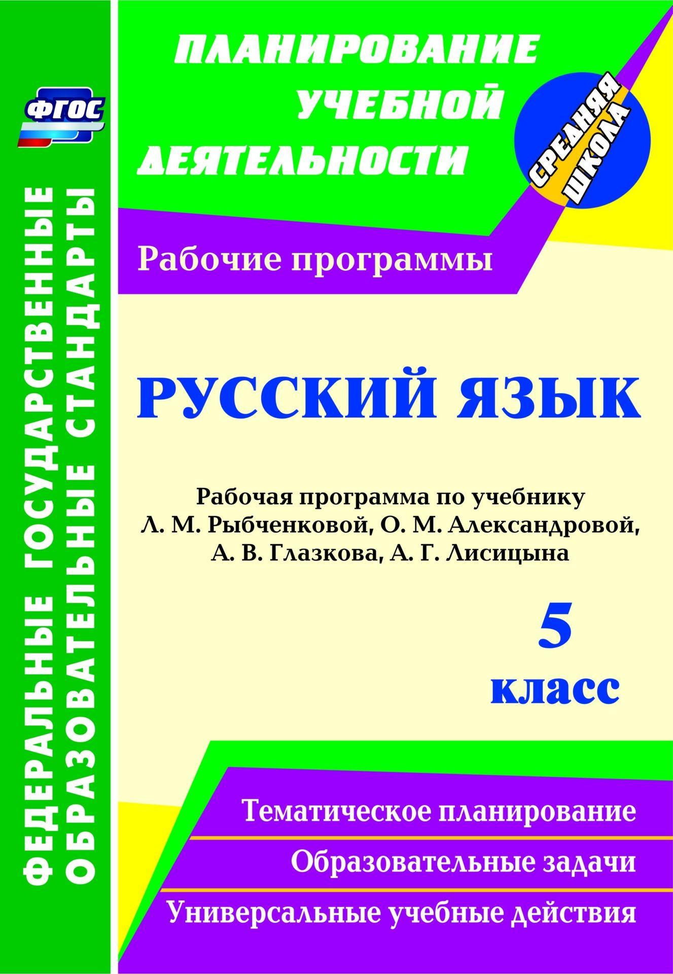 Киселёва, Русский Язык, 5 кл, Рабочая программа по Уч, л, М, Рыбченковой, О, М, Александро