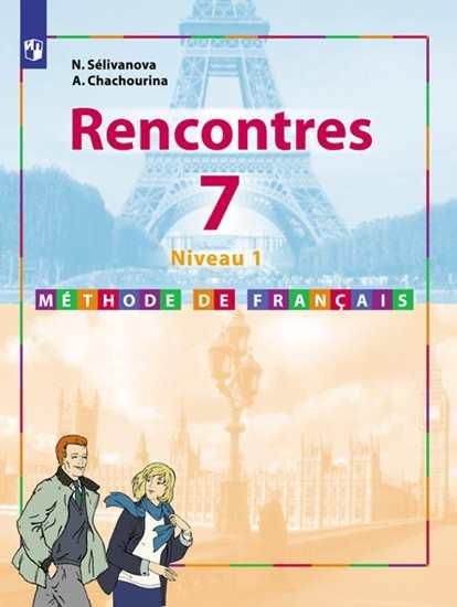 Французский Язык. Второй Иностранный Язык. 7 класс. первый Год Обучения. Учебник.