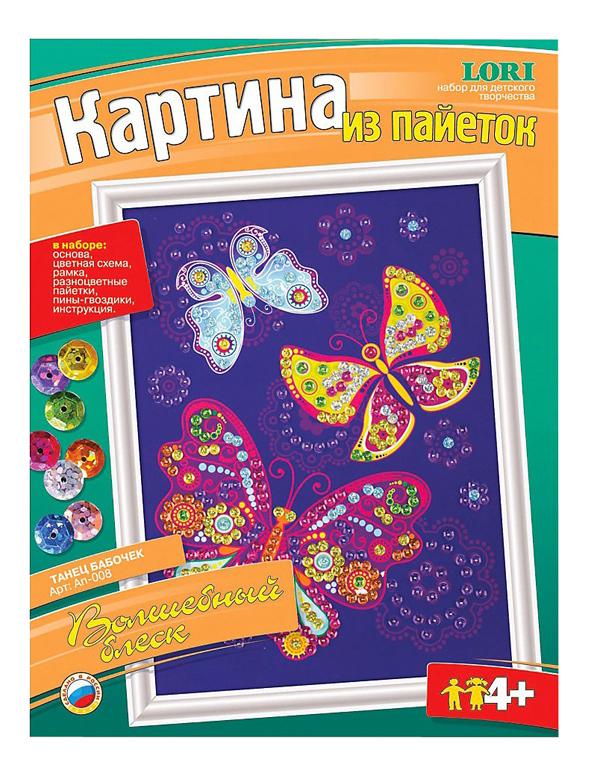Картина из пайеток, танец бабочек