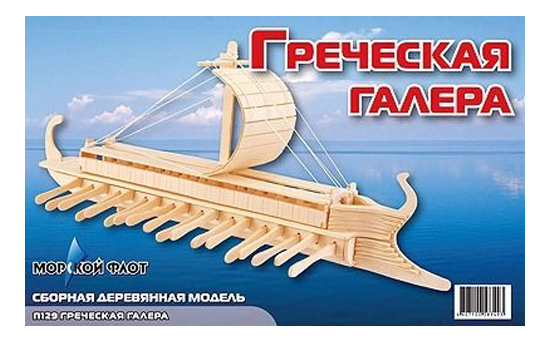 Модели для сборки Греческая Галера, Сборная Деревянная