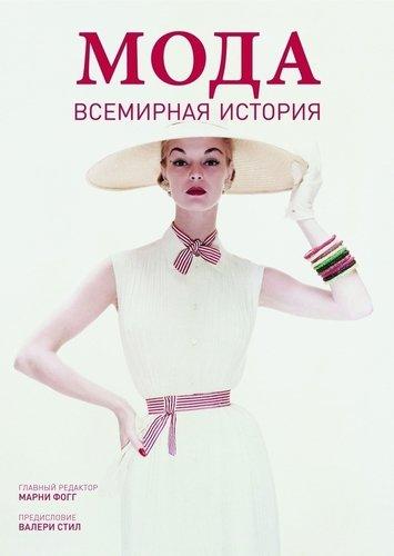 Книга Мода, Всемирная история