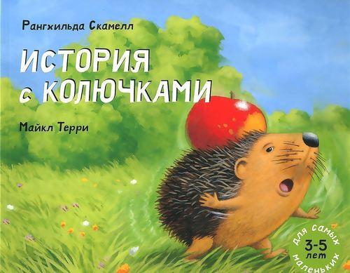 Купить История С колючками, Мелик-Пашаев, Детская художественная литература