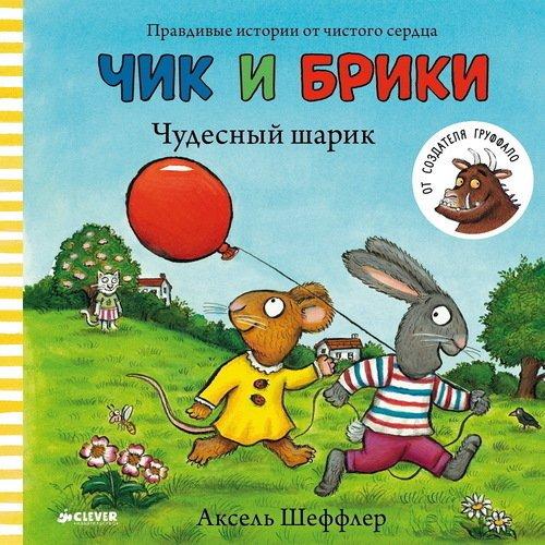 Купить Чик и Брики, Чудесный шарик, Clever, Детская художественная литература