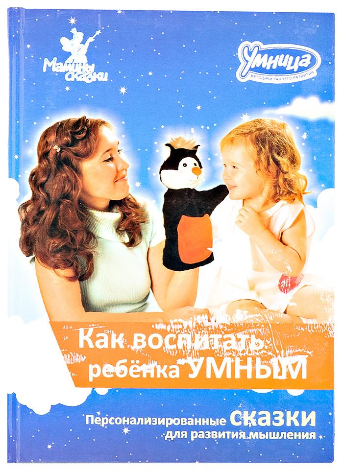 Купить Умница книга как Воспитать Ребенка Умным, Книги для развития мышления