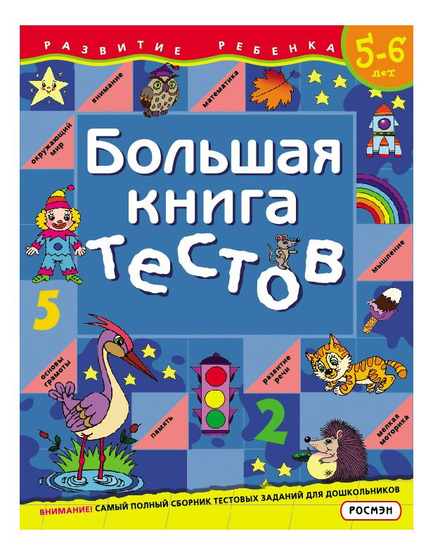 Большая книга тестов для 5-6 лет. развитие Ребенка