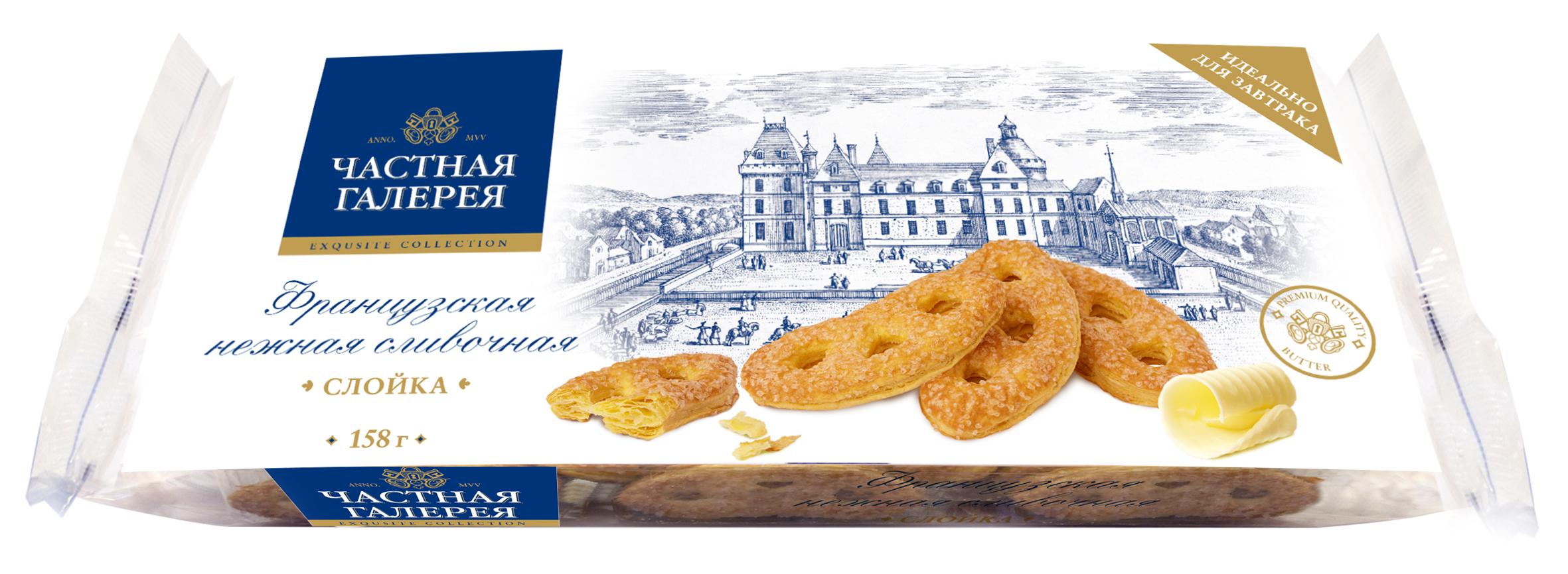 Печенье Частная Галерея французская нежная сливочная слойка 158 г