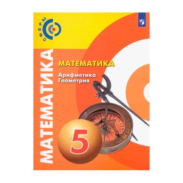 Бунимович, Математика, Арифметика, Геометрия, 5 класс Учебник
