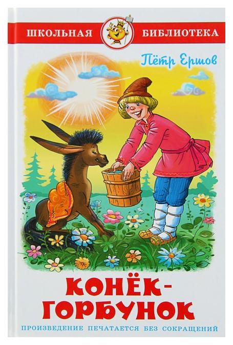 Купить Книга Самовар Ершов п. конек-Горбунок..., Детская художественная литература