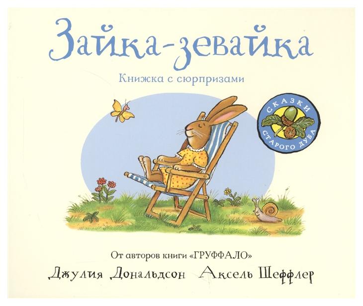 Купить Книга Машины Творения Сказки старого дуба Зайка-зевайка, Детская художественная литература