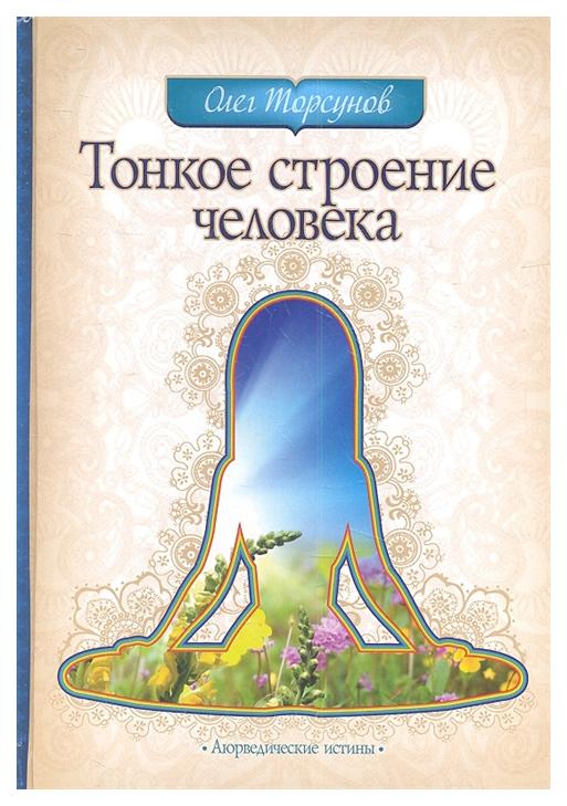 Книга АМРИТА-РУСЬ Тонкое строение человека