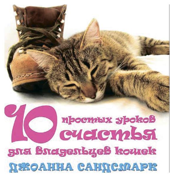 Книга Добрая книга Домашние питомцы. Кошка в дом - счастье в нем фото