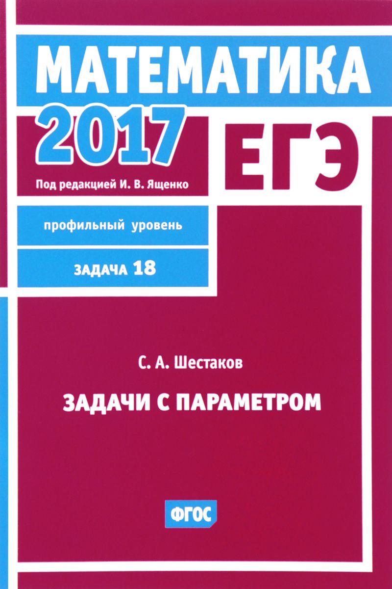 ЕГЭ 2017, Математика,Задачи с параметром, Задача 18, (профильный уровень) Р/т ФГОС