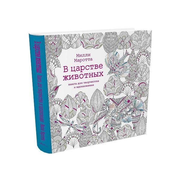 Раскраска «В царстве животных. Книга для творчества и вдохновения»