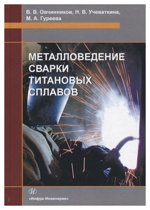 Металловедение сварки титановых сплавов