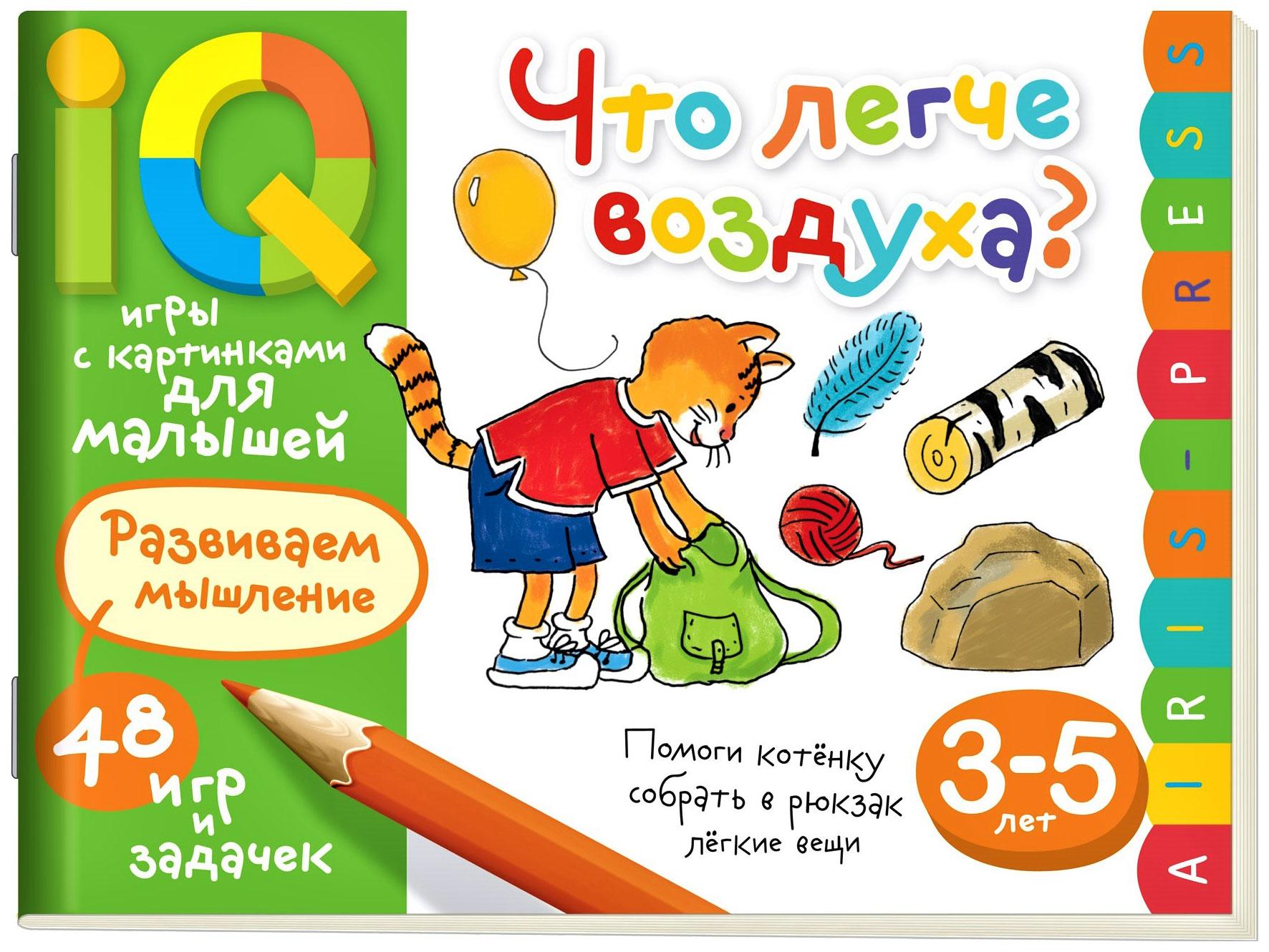 Книга Айрис-Пресс куликова Е. Умные Игры С картинками для Малышей Что легче Воздуха?