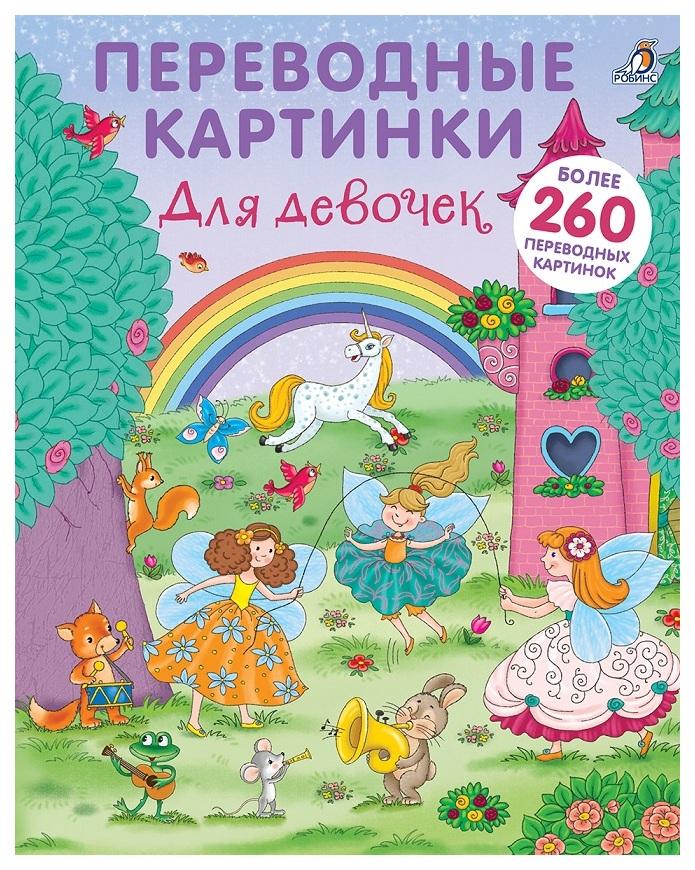 Купить Книжка С наклейками Робинс для Девочек, переводные картинки, Книги по обучению и развитию детей