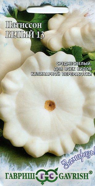 Семена Патиссон Белый 13, 2 г, Гавриш