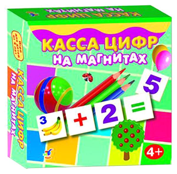 Касса цифр Дрофа-Медиа на магнитах 96 карточек