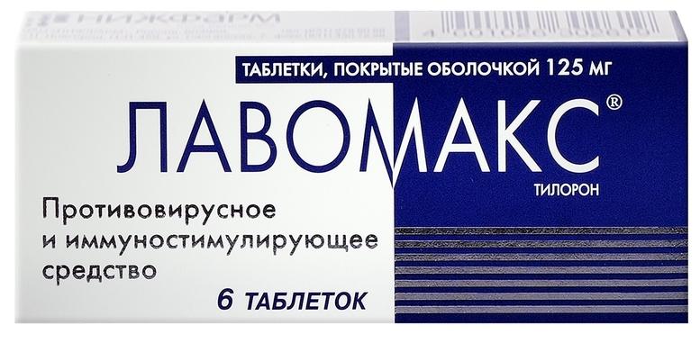 Лавомакс таблетки 125 мг 6 шт.