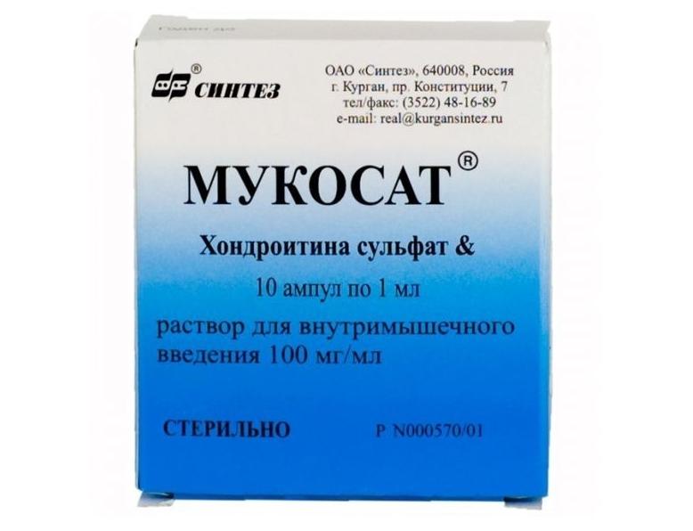 Мукосат раствор 100 мг/мл 1 мл 10 шт.