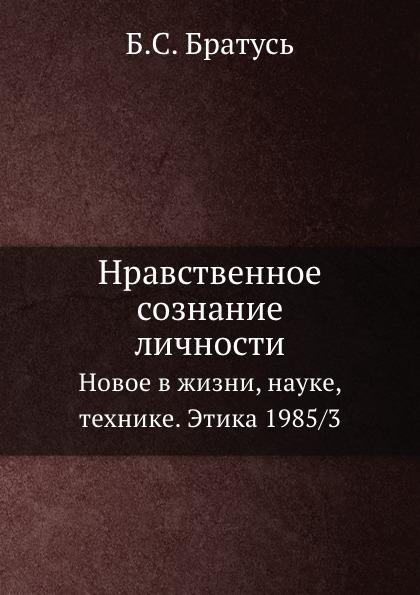 Нравственное Сознание личности, Новое В Жизни, науке, технике, Этика 1985 3