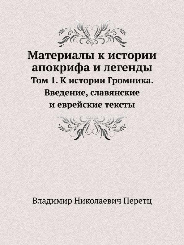 Материалы к Истории Апокрифа и легенды, том 1, к Истории Громника, Введение, Славянские И
