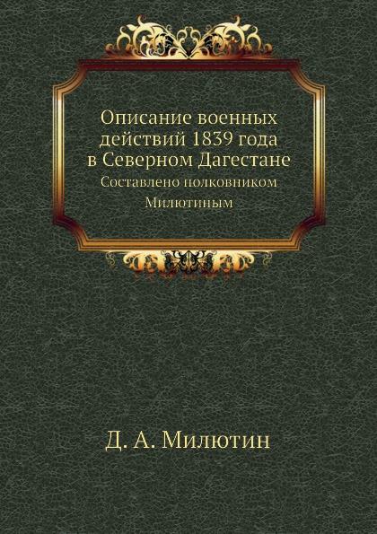 Описание Военных Действий 1839 Года В Северном Дагестане, Составлено полковником Милютиным
