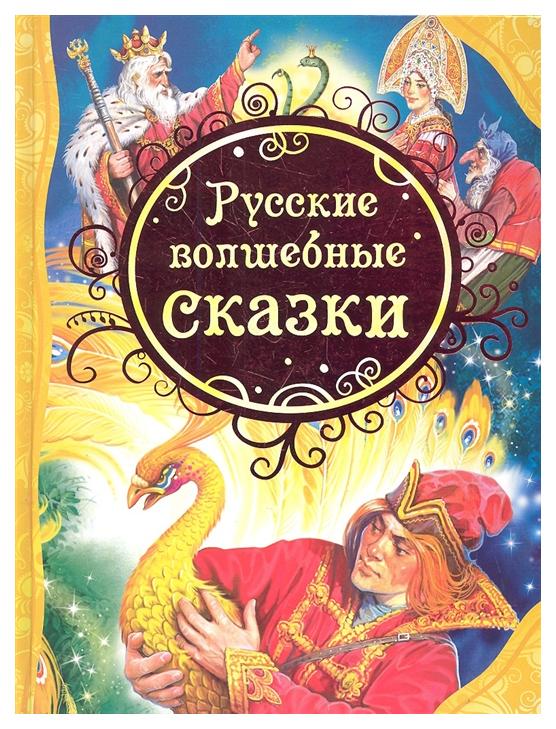 Купить Русские волшебные сказки, Росмэн, Детская художественная литература