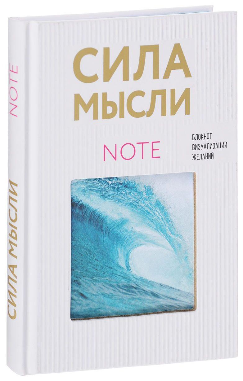 Блокнот Эксмо Блокнот визуализаций желаний «Сила мысли. Океан» 978-5-04-089568-7