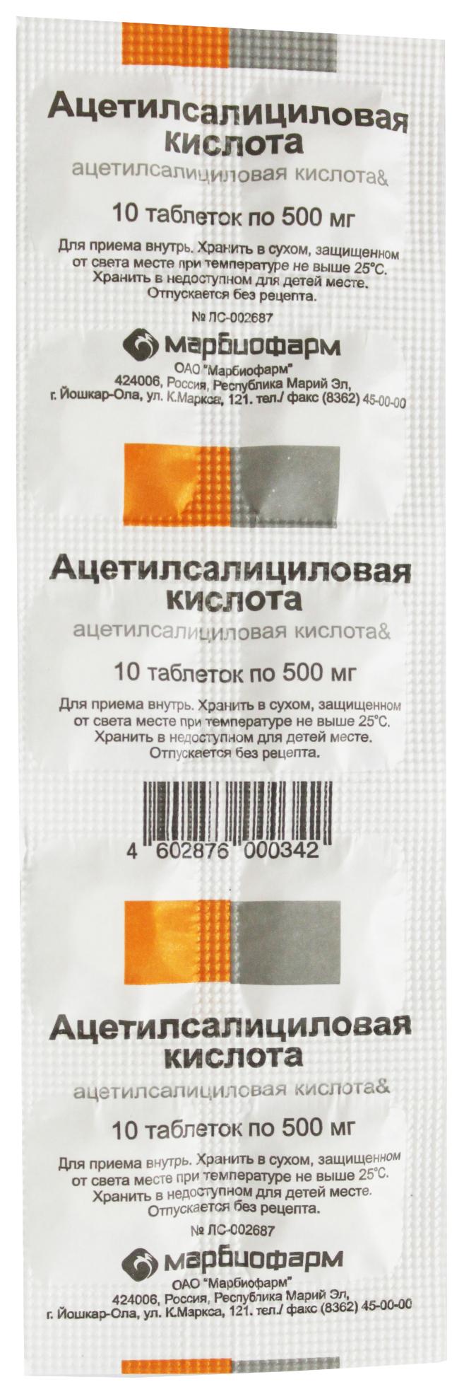 Купить Анальгин таблетки 500 мг 10 шт. Марбиофарм, Марбиофарм ОАО