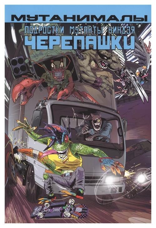 Графический роман Подростки Мутанты Ниндзя Черепашки, Мутанималы