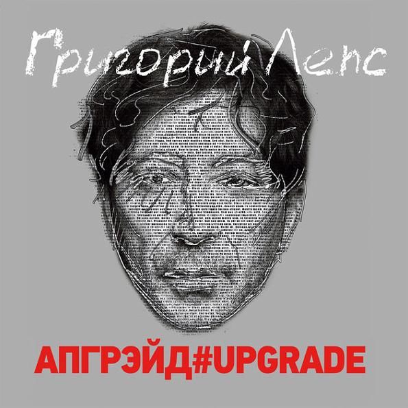 Виниловая пластинка Григорий Лепс Апгрейд#Upgrade (3LP), Медиа  - купить со скидкой