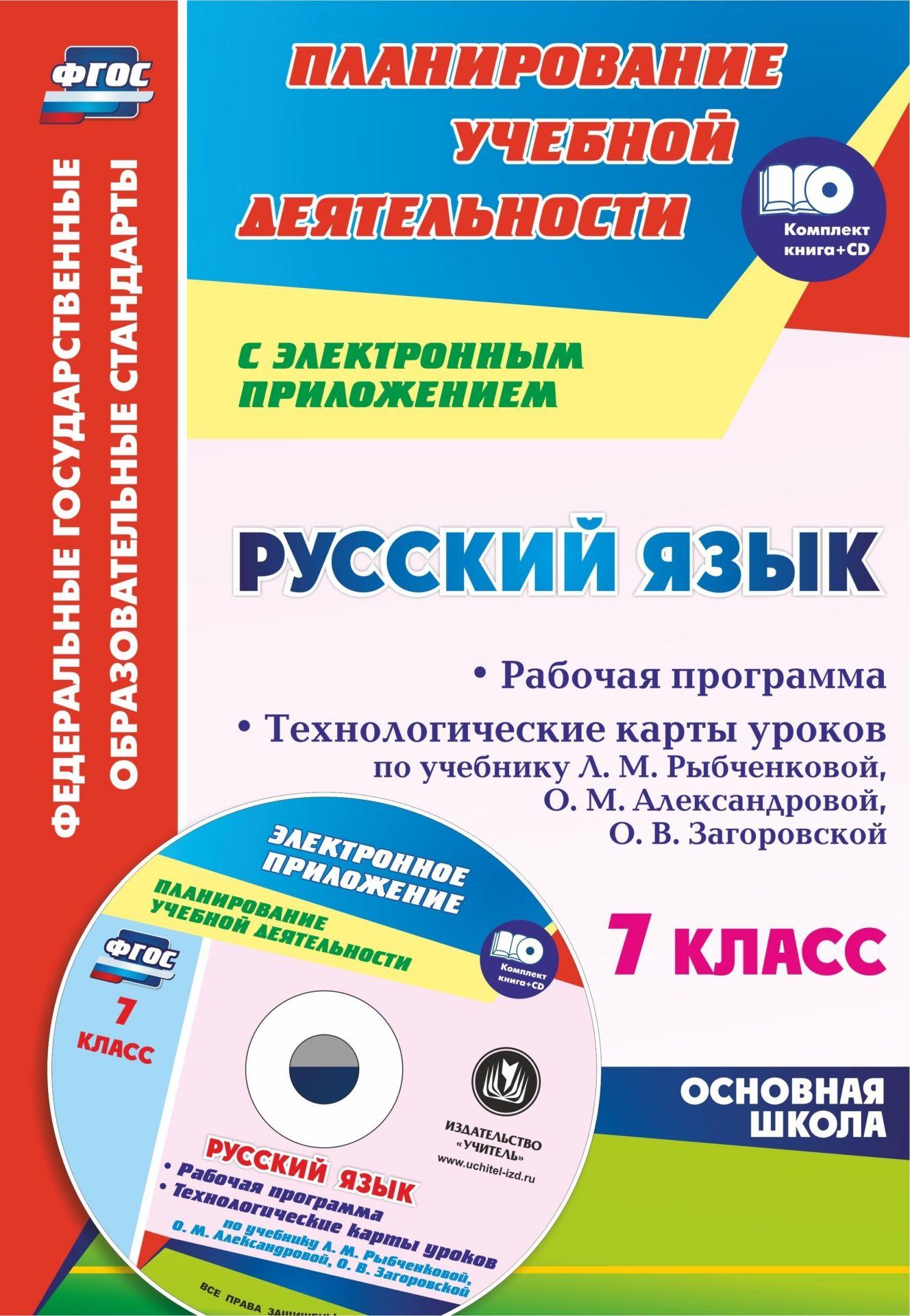 Киселёва, кн+Cd, Русский Язык, 7 кл, Рабочая программа и технол, карты Ур, по Уч, л, М, Ры