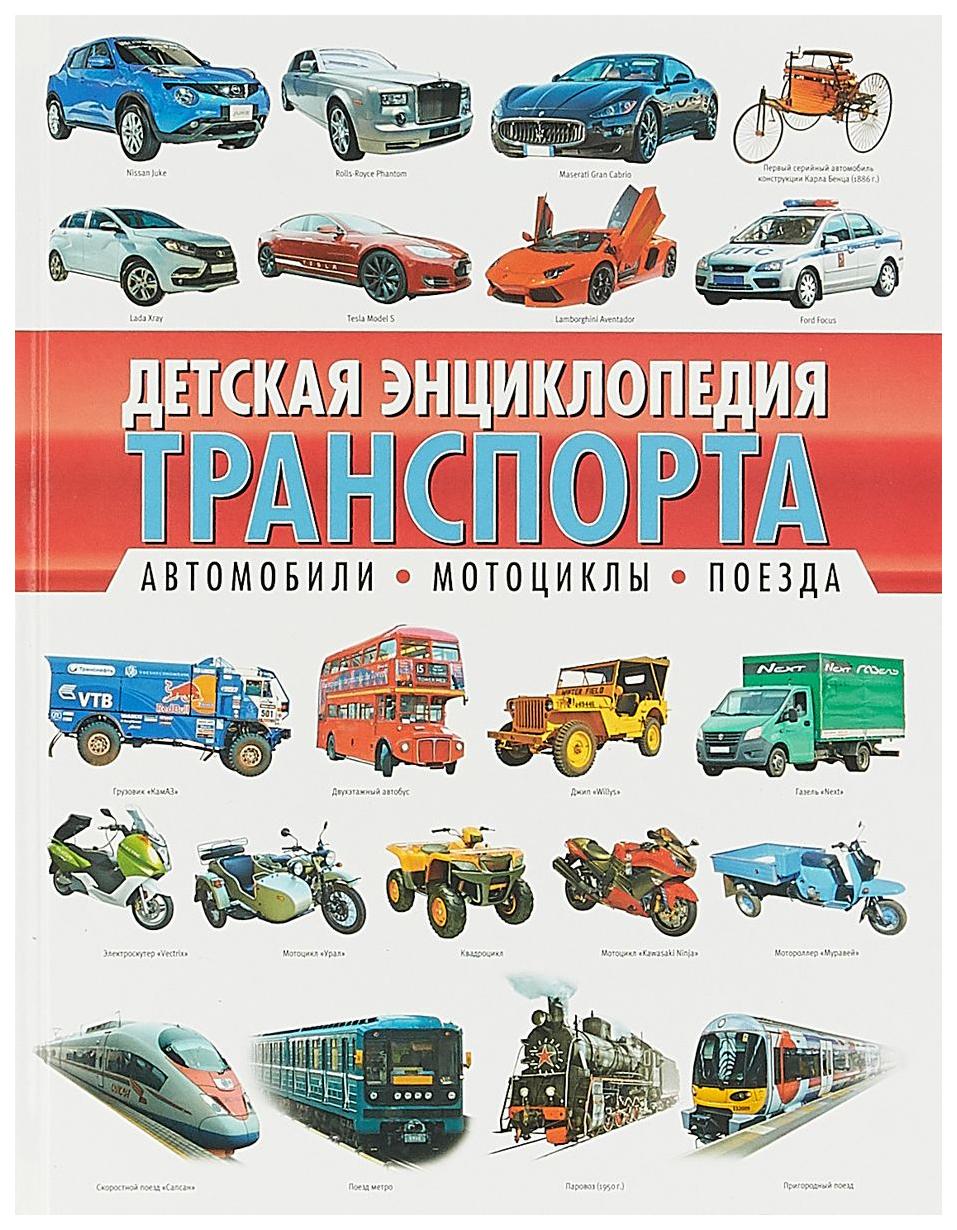 Детская Энциклопедия транспорта. Автомобили, Мотоциклы, поезда фото