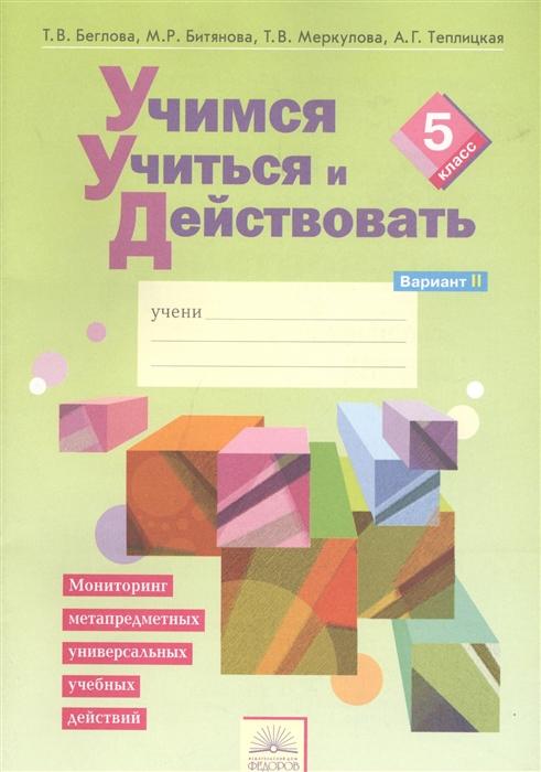 Учимся Учиться и Действовать, 5 кл, Вариант 2, Р т (Фгос) Битянова