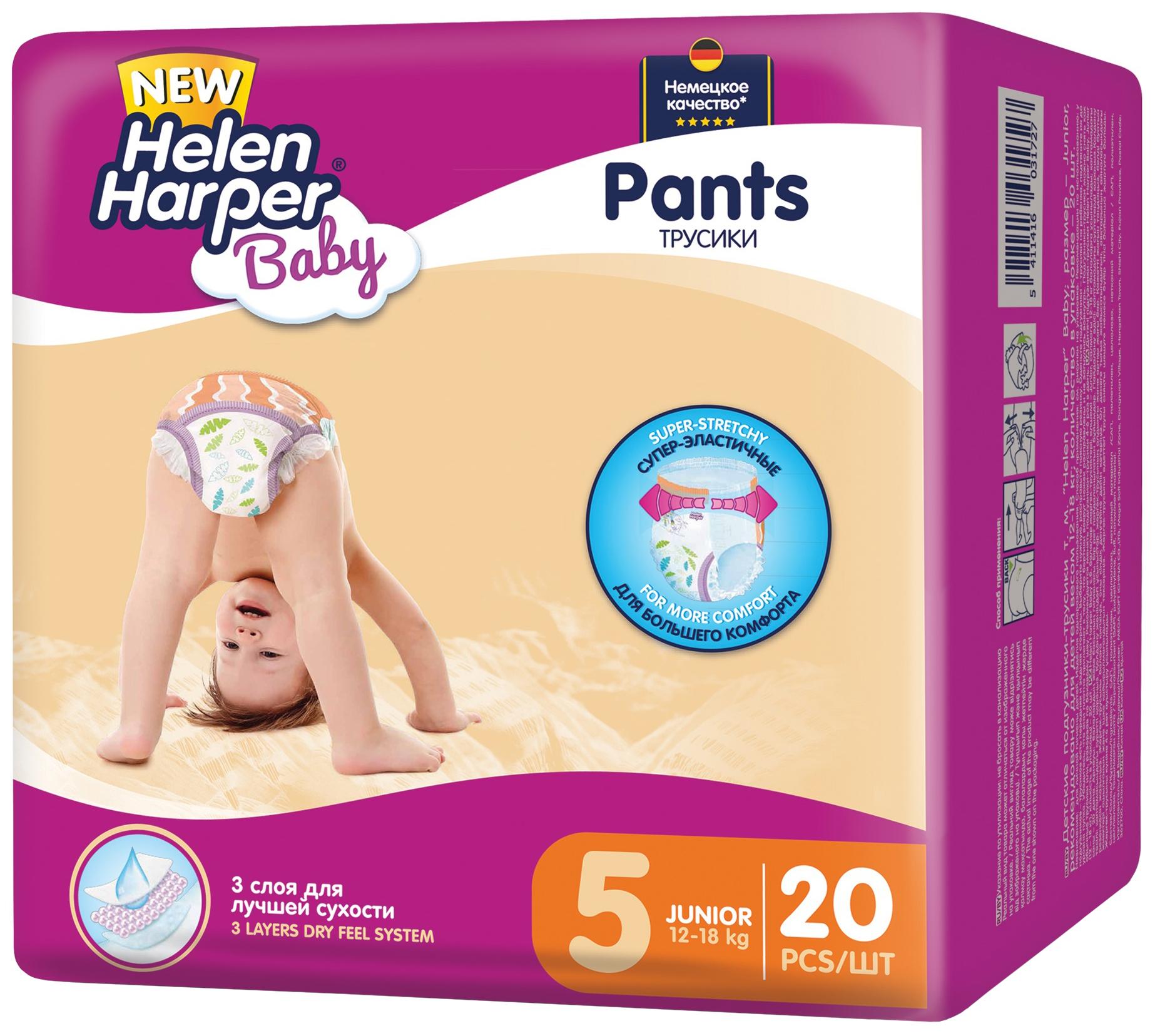 Купить Подгузники-трусики Helen Harper Baby Junior 5 (12-18 кг), 20 шт.,